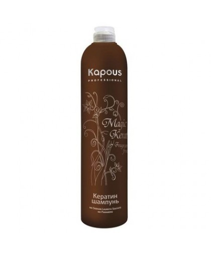 Kapous Magic Keratin Кератин шампунь 300мл.