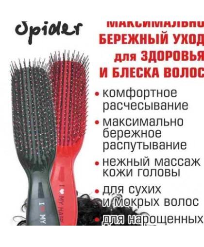 SPIDER Парикмахерская щетка I LOVE MY HAIR 1шт.
