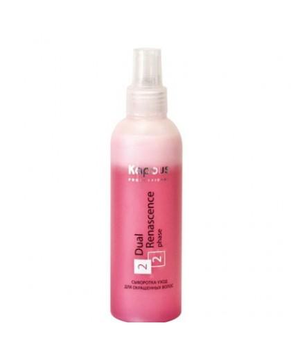 Kapous Professional Dual Renascence 2phase - Сыворотка-уход для окрашенных волос 200 мл.