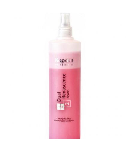 Kapous Professional Dual Renascence 2phase - Сыворотка-уход для окрашенных волос 500 мл