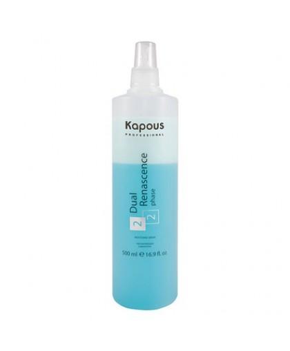 Kapous Двухфазная увлажняющая сыворотка для восстановления волос  500мл.