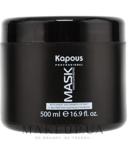 Kapous Маска с экстрактом пшеницы и бамбука Caring Line 500 мл.