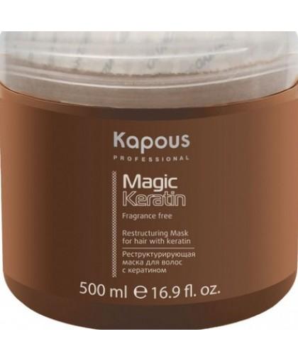 Kapous Magic Keratin Реструктурирующая Маска с кератином 500мл