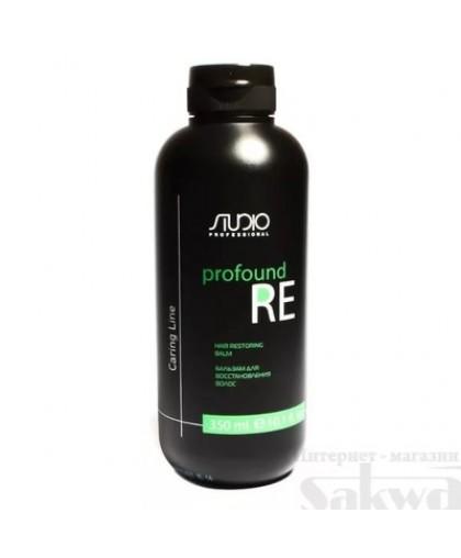 Kapous Бальзам для восстановления волос «Profound Re», 350 мл.
