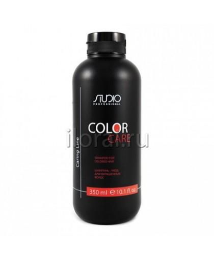 Kapous Шампунь - уход для окрашенных волос «Color Care», 350 мл.
